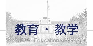 教育教xue